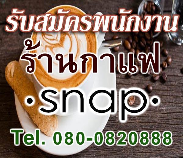 รับสมัครพนักงานประจำร้านกาแฟ snap สามเสน วุฒิ ม6หรือเทียบเท่