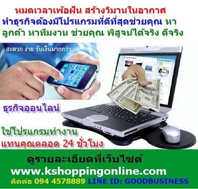 ธุรกิจออนไลน์ พร้อม โปรแกรมที่ดีที่สุดในไทยให้คุณ ฟรี