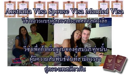 วีซ่าออสเตรเลีย Australia Tourist Visa visitor visa