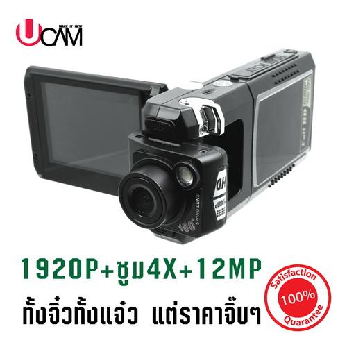 กล้องติดรถยนต์ UCAM F900