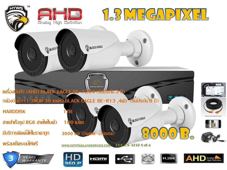 ชุดกล้องHD AHD 1.3ล้าน ir30เมตร 4จุด 8000บาท RG6 100M  hdd1T