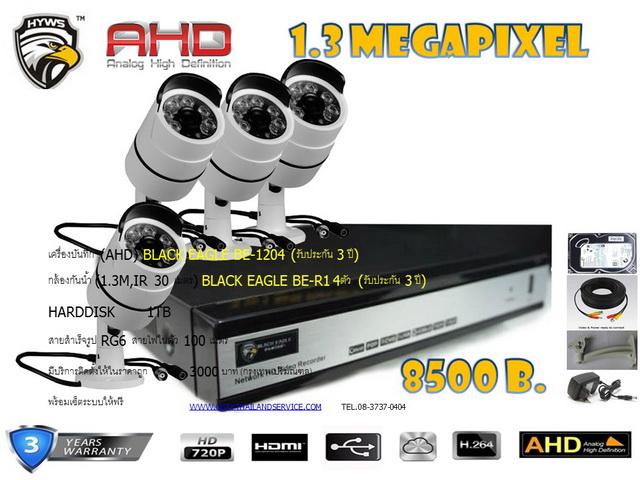 ชุดติดตั้งกล้องวงจรปิดBE-R1 (1.3 ล้าน) ir 30 เมตร 4 ตัว (DVR