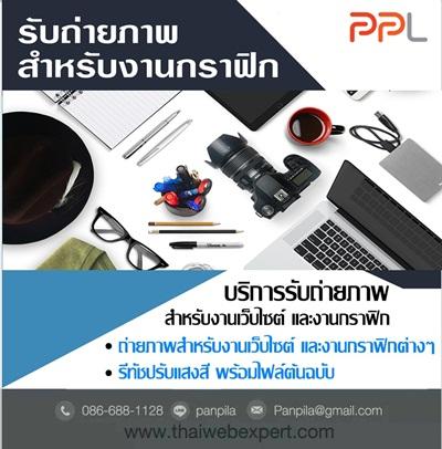 บริการรับถ่ายภาพสำหรับงานกราฟิก (โดย ThaiWebExpert)