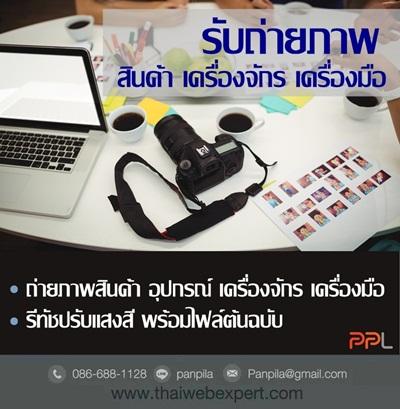 รับถ่ายภาพสินค้า เครื่องจักร เครื่องมือ (โดย ThaiWebExpert)