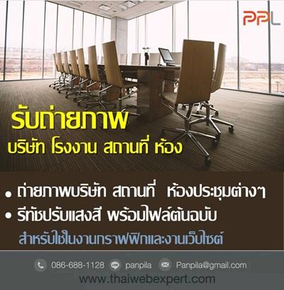 รับถ่ายภาพบริษัท โรงงาน สถานที่ ห้อง (โดย ThaiWebExpert)