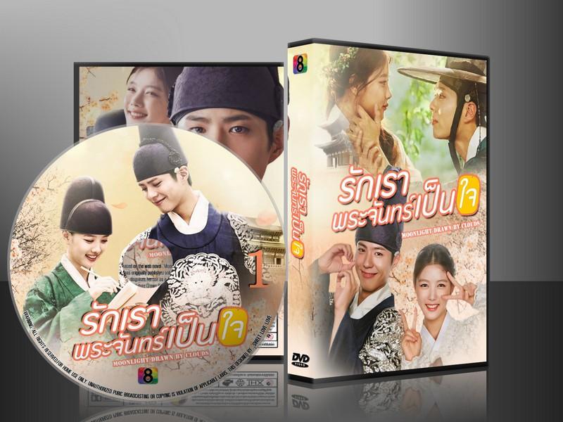 DVD รักเราพระจันเป็นใจ (พัก โบ กอม) ขายซีรี่ย์เกาหลี พากษ์ไทย ลีซาน มูยุล ดีวีดี ส่งไว ส่งจริง รับประกันสินค้าทุกกรณี