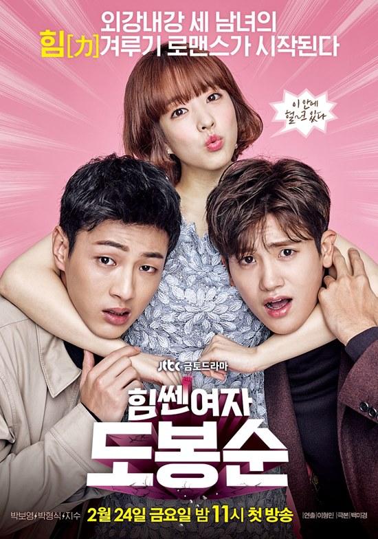 DVD ซีรี่ย์เกาหลี ออกใหม่ล่าสุด Strong Woman Do Bong Soon ขายหนังเกาหลี ส่งไว ส่งจริง รับสินค้าภายใน1-2 วันเท่านั้นก หนั