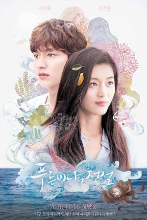 ขายdvd ซีรีย์เกาหลี ออกใหม่ล่าสุด ข้ามมิติลิขิตสวรรค์ Moon Lovers The Legend of The Blue Sea ดีวีดีส่งไว ส่งจริง