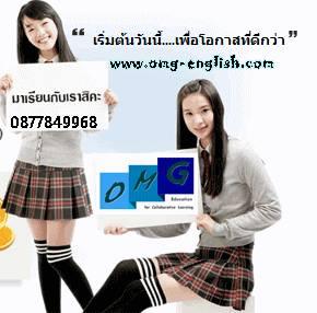 เรียนปรับพื้นฐานสนทนาภาษาอังกฤษ ชลบุรี 0877849968