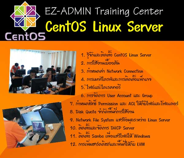 หลักสูตรอบรม CentOS Linux Server Over all Basic (LNC-L1)