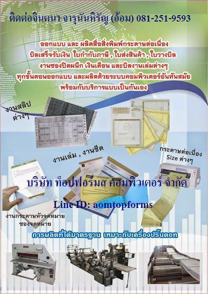 ขาย รับพิมพ์ แบบฟอร์มกระดาษต่อเนื่อง ใบกำกับภาษี ติดต่อคุณอ้อม 081-251-9593
