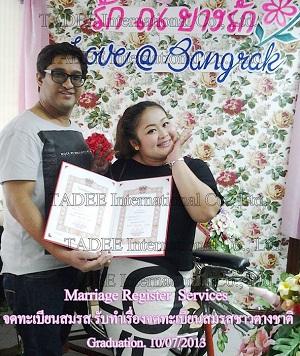 ทำจดทะเบียนสมรสกับชาวต่างชาติ การจดทะเบียนสมรสที่ไทย ตามกฎ