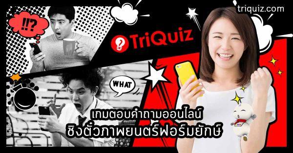เกมตอบคำถาม TriQuiz ชิงตั๋วหนัง ของพรีเมี่ยม ฟรี