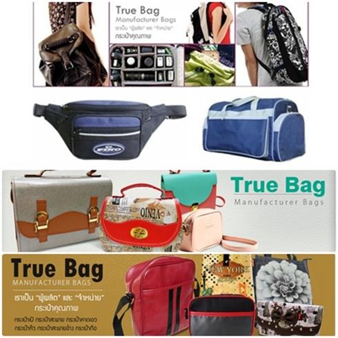 โรงงานผลิตกระเป๋า ออกแบบกระเป๋า ทำกระเป๋า ตามออเดอร์ทุกชนิด