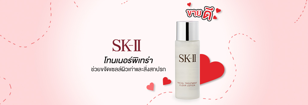 SK-II Facial Treatment Clear Lotion