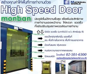 High Speed Door ประตูอัตโนมัติเปิดปิดความเร็วสูง Happy Gate Monban