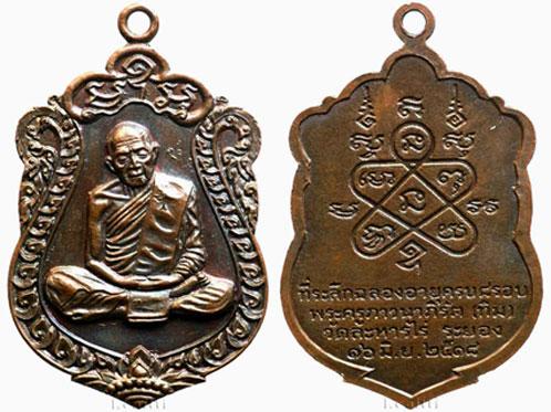 รับเช่าพระเครื่อง พระบูชา พระเหรียญ ด้วยเงินสด บริการรับซื้อถึงบ้าน