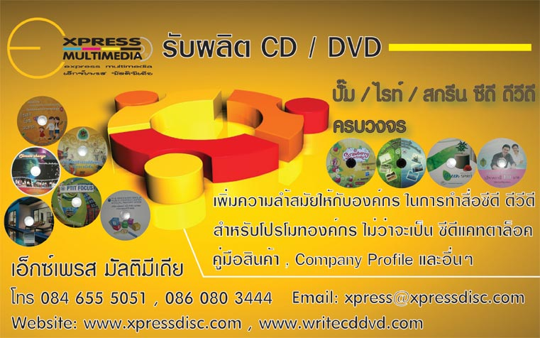 Print cd dvd/Screen dvd cd/Copy dvd cd