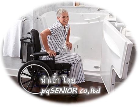ขาย อ่างอาบน้ำอุปกรณ์สำหรับผู้สูงอายุ นั่งรถเข็น อัมพฤกษ์ ราคาถูก ชนิด Walk-in Tub ไว้ดูแลสุขภาพ ขนาดเล็ก