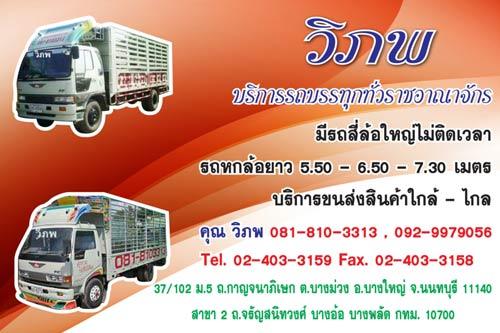รถบรรทุกรับจ้าง ทั่วไทย รถสี่ล้อใหญ่ รถหกล้อยาว 5-7.30 เมตร