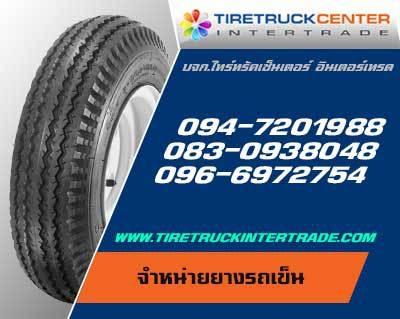 ขายยางรถยางรถเข็นขนาด 4.10/3.50-5 4.10/3.50-6 4.80/4.00-8 ทุกยี่ห้อ ปลีก ส่ง