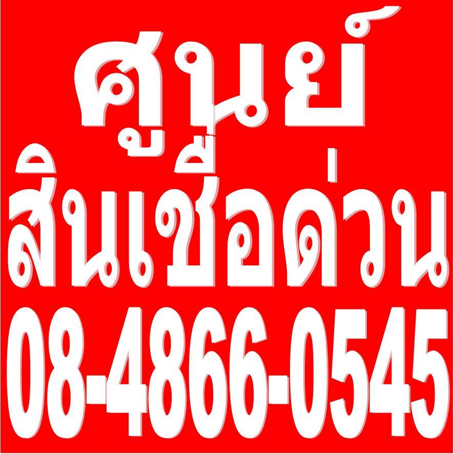 รับจำนำรถยนต์ รับจัดไฟแนนซ์ แหล่งเงินกู้ด่วน 08-4866-0545
