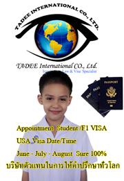รับจองคิวสัมภาษณ์วีซ่าอเมริกา Visitor for Tourism