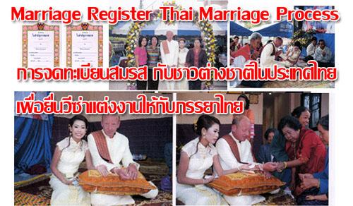 บริการทำจดทะเบียนสมรสกับชาวต่างชาติ การจดทะเบียนสมรสที่ไทย