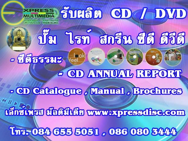สกรีนหน้าแผ่น dvd,cd พร้อม บันทึกข้อมูล ใส่ปก กล่อง