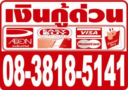 อยากจะกู้เงิน ต้องการกู้เงิน หาสินเชื่อด่วน 08-3818-5141