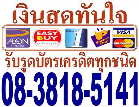 ปล่อยเงินกู้ ให้กู้เงินสดด่วน 08-3818-5141 รับรูดบัตรเครดิต