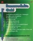โปรแกรมบิล Gold (สำหรับออกบิลอย่างเดียว   เวอร์ชั่นใหม่ล่าสุด0942418883