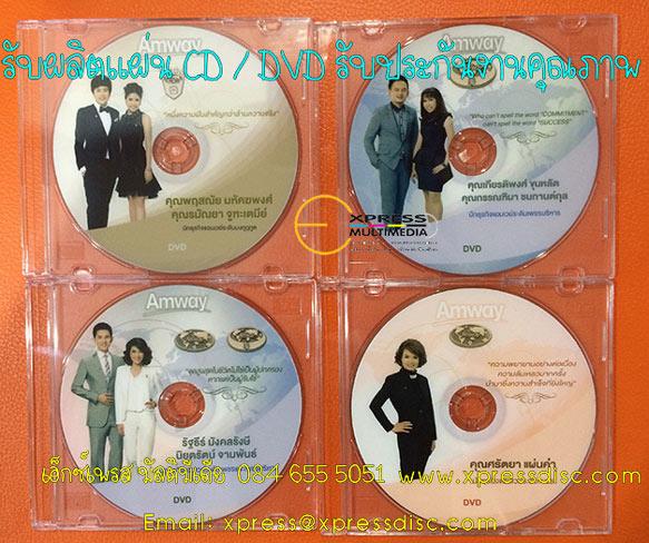 รับไรท์แผ่น+สกรีนแผ่น CD DVD พร้อมใส่ซองครบชุด