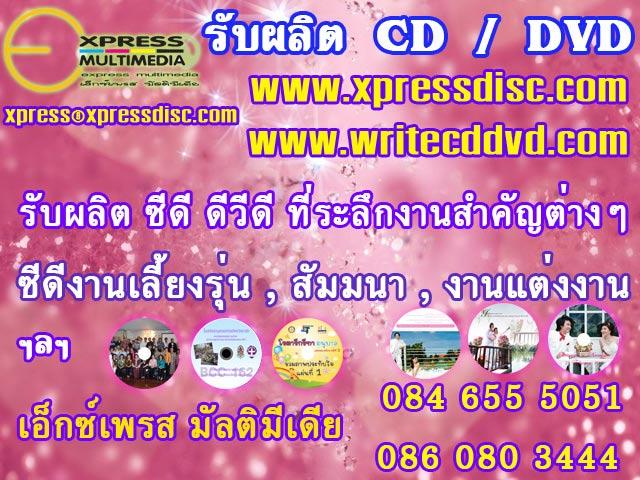 บริการ Screen DVD CD/Copy DVD CD/ปกซีดี/ปกดีวีดี