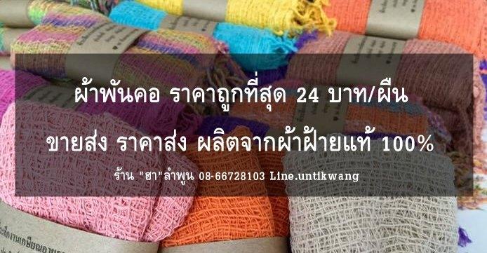 ผ้าพันคอ ราคาถูกที่สุด 24 บาท/ผืน ขายส่ง เชียงใหม่ ราคาส่ง ผลิตจากผ้าฝ้ายแท้ 100% ผ้าพันคอแฟชั่น