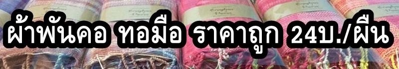 ผ้าพันคอราคาถูก ราคาส่ง เชียงใหม่ ลำพูน