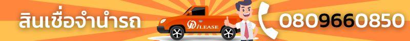i-lease สินเชื่อรถแลกเงินอนุมัติไว ใช้เอกสารน้อย