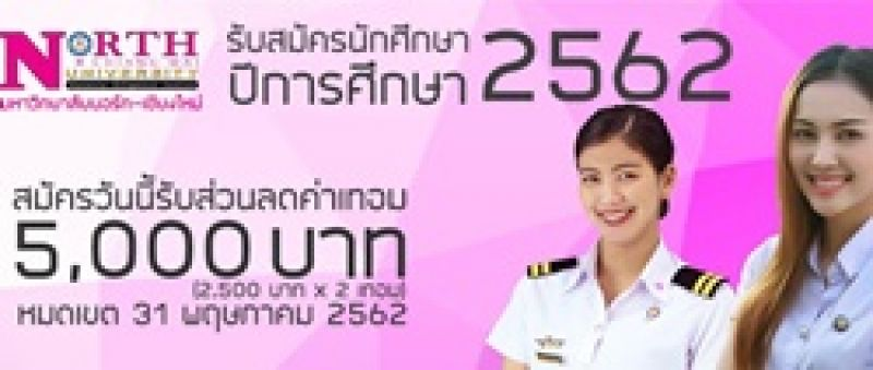 ม.นอร์ท-เชียงใหม่ รับ นศ.ใหม่ รับส่วนลด 5,000บาท! (หมดเขต 31พ.ค.62)