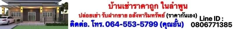 GRAB FOOD LAMPHUN