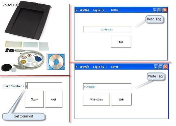 จำหน่ายเครื่อง RFID Reader พร้อมตัวอย่าง Source Code