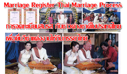 Express Marriage Registration. with TADEE INTER